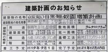 Tokyomeguro3