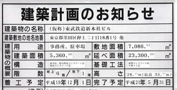 Tokyosumida18