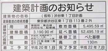 Tokyosibuya08017