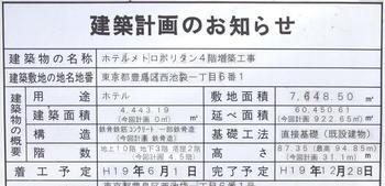 Tokyoikebukuro08022