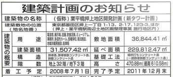 Tokyotower0803
