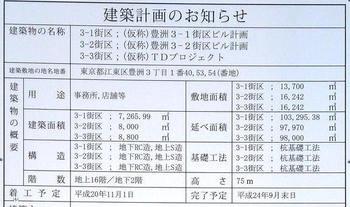 Tokyotoyosu08035