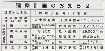 Tokyoariake08046
