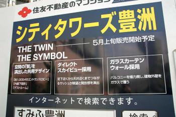 Tokyotoyosu08044
