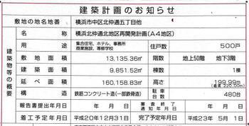 Yokohamakitanaka08044