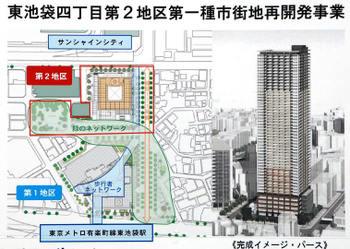 Tokyoikebukuro08043