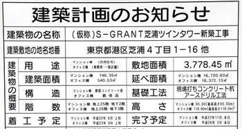 Tokyosibaura08055