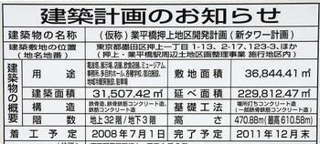 Tokyosumida08057