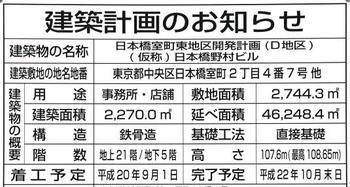 Tokyonihonbashi08054