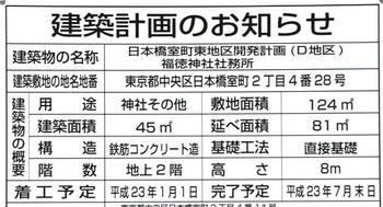 Tokyonihonbashi08056