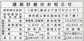 Tokyotoyosu080510