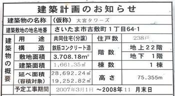 Saitamaomiya08054
