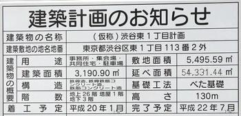 Tokyoshibuya08055