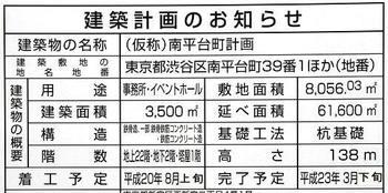 Tokyoshibuya08057