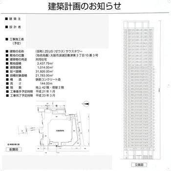 Osakananba080614