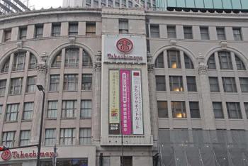 Osakatakashimaya08074