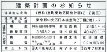 Tokyonihonbashi08072