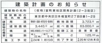 Tokyonihonbashi08073