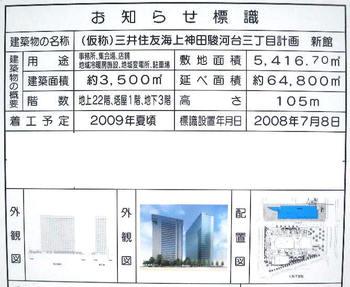 Tokyokandaawaji08072