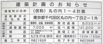 Tokyomarunouchi08083