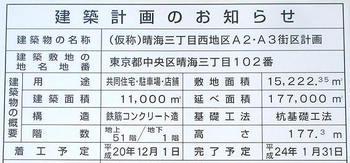 Tokyoharumi08093