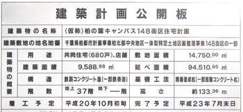Tibakashiwa08092