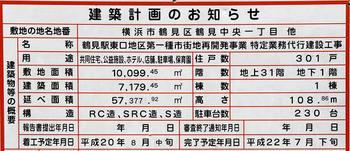 Yokohamahigashitotsuka08104