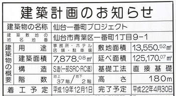 Sendai08104