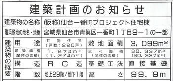 Sendai08105