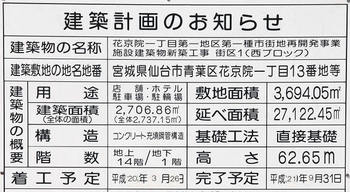 Sendai081017