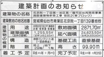 Sendai081018