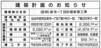 Sendai081025