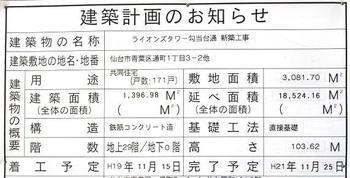 Sendai081027