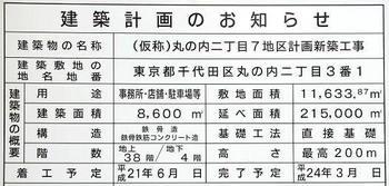 Tokyomarunouchi08103
