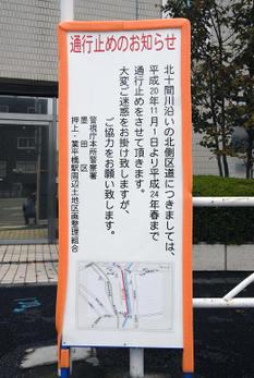 Tokyoskytree08109