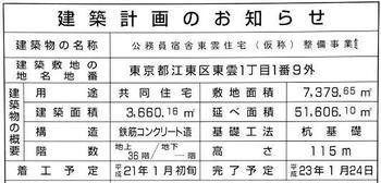 Tokyoshinonome08115