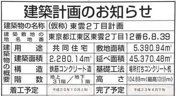 Tokyoshinonome08118