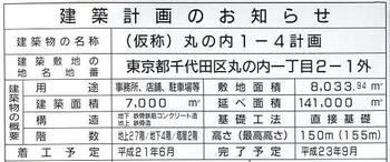 Tokyomarunouchi08124