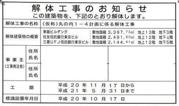 Tokyomarunouchi08125
