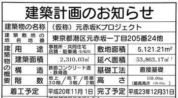 Tokyoakasaka08125