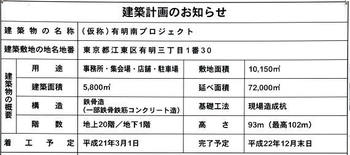 Tokyoariake09032