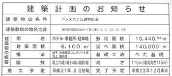 Tokyomarunouchi09033