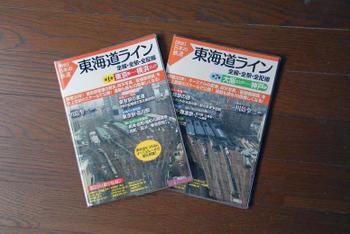 Tokyotokaido09042