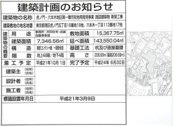 Tokyotoranomon09044