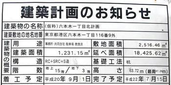 Tokyotoranomon09046