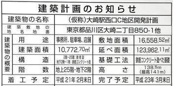 Tokyoosaki09056