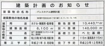 Tokyootemachi09054