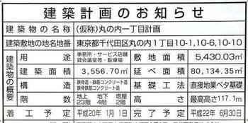 Tokyootemachi09056