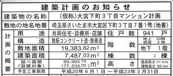 Saitamaomiya09054