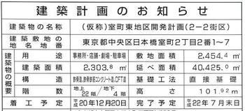 Tokyonihonbashi09054